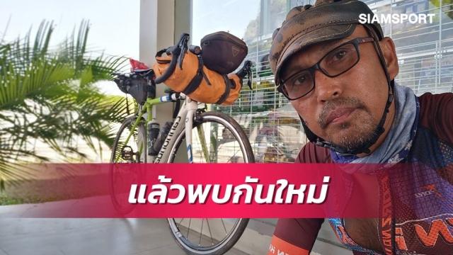 สื่อข่าวกีฬาประเทศไทย
